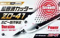 エコーテック超音波工具超音波カッター ZO-41