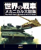 大日本絵画戦車関連書籍世界の戦車 メカニカル大図鑑