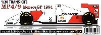 スタジオ27F-1 トランスキットマクラーレン MP4/9 1994 モナコGP トランスキット