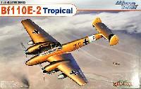 メッサーシュミット Bf110E-2 Trop
