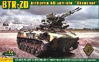ロシア BTR-ZD スクレージェト 23mm連装対空砲搭載装甲車