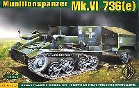 ドイツ Pz.kpfw.736e MK.6 弾薬補給車 トレーラー付き