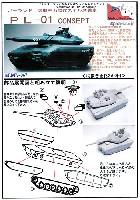 PL-01 コンセプト