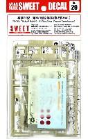 SWEETSWEET デカール零戦22型 第251航空隊 (応急迷彩Ver.)