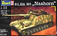 レベル1/72 ミリタリーSd.Kfz.164 ナースホルン
