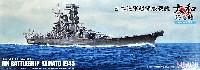 日本海軍 超弩級戦艦 大和 終焉時 波ベース エッチングパーツ付き