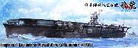 フジミ1/700 特シリーズ SPOT日本海軍 航空母艦 飛龍 波ベース エッチングパーツ付き