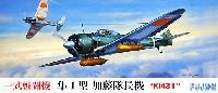 フジミ1/72 Cシリーズ一式戦闘機 隼1型 加藤隊長機