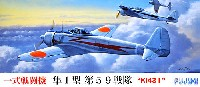 フジミ1/72 Cシリーズ一式戦闘機 隼1型 第59戦隊
