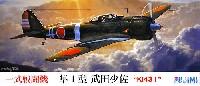 フジミ1/72 Cシリーズ一式戦闘機 隼1型 武田少佐