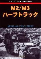 M2/M3 ハーフトラック