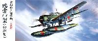フジミ1/72 飛行機 (定番外)愛知水上偵察機 瑞雲 11型 (初期型) 空技廠