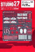 スタジオ27ラリーカー グレードアップパーツフェアレディ 240Z ラリー グレードアップパーツ