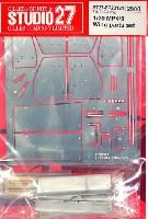 スタジオ27F-1 ディテールアップパーツマクラーレン MP4/8 ウイングパーツセット