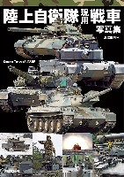 大日本絵画戦車関連書籍陸上自衛隊 現用戦車 写真集
