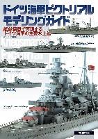 大日本絵画船舶関連書籍ドイツ海軍 ピクトリアル モデリングガイド 艦船模型で再現するドイツ海軍の主要水上艦