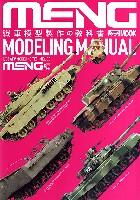 戦車模型製作の教科書 MENG編