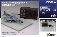 トミーテック技MIXサウンドエフェクトユニット A F-4用