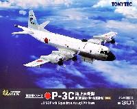 トミーテック技MIX海上自衛隊 P-3C オライオン 第6航空隊 (厚木航空基地)