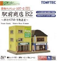 トミーテック建物コレクション (ジオコレ)駅前商店 B2 - 銀行ATM・不動産屋 -