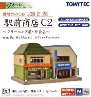 トミーテック建物コレクション (ジオコレ)駅前商店 C2 - クリーニング屋・外食店 -