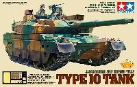 タミヤスケール限定品陸上自衛隊 10式戦車 (DEF MODEL社製 エッチングパーツ/戦車教導隊代表マーク付き)