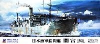 日本海軍 給糧艦 間宮 1931