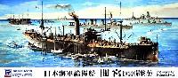 日本海軍 給糧艦 間宮 1944 (最終時)