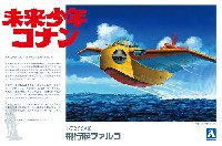 飛行艇 ファルコ