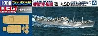 アオシマ1/700 ウォーターラインシリーズ スーパーディテール日本海軍 特設水上機母艦 君川丸 スーパーデティール