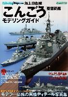 イカロス出版世界の名艦海上自衛隊 こんごう型護衛艦 モデリングガイド