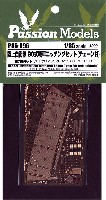 陸上自衛隊 90式戦車 エッチングセット (チェーン付)