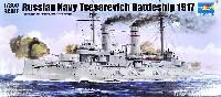 トランペッター1/350 艦船シリーズロシア海軍 戦艦 ツェサレーヴィチ 1917