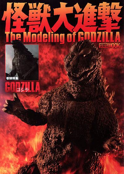 怪獣大進撃 The Modeling of GODZILLA本(ホビージャパンHOBBY JAPAN MOOKNo.579)商品画像
