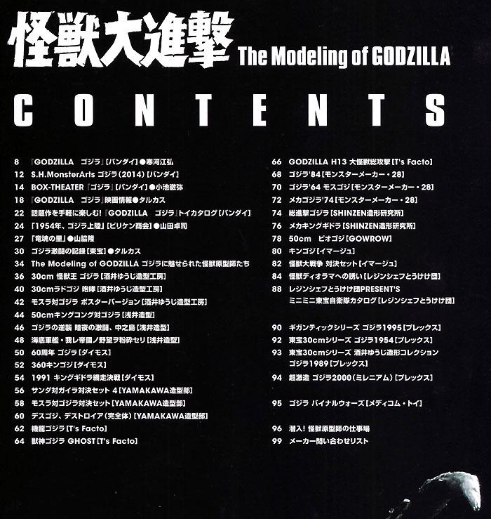 怪獣大進撃 The Modeling of GODZILLA本(ホビージャパンHOBBY JAPAN MOOKNo.579)商品画像_1