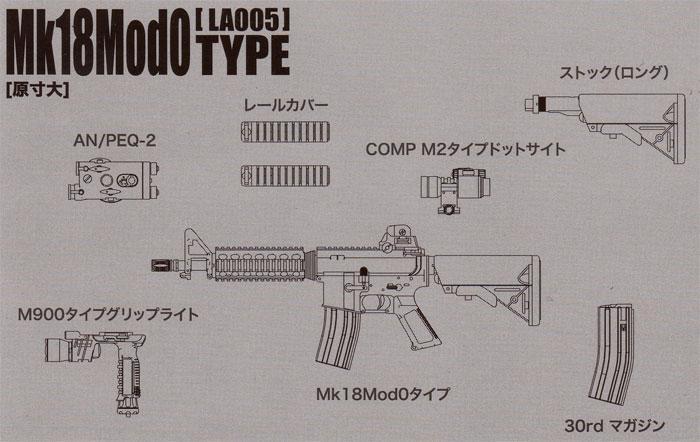 Mk18 Mod0 タイププラモデル(トミーテックリトルアーモリー (little armory)No.LA005)商品画像_1