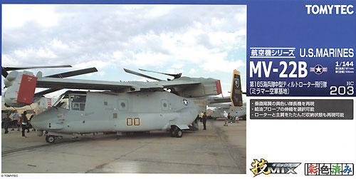 アメリカ海兵隊 MV-22B オスプレイ 第165海兵隊 中型ティルトローター飛行隊 (ミラマー空軍基地)プラモデル(トミーテック技MIXNo.HC203)商品画像
