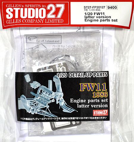 ウィリアムズ FW11 エンジンパーツセット (後期仕様)メタル(スタジオ27F-1 ディテールアップパーツNo.FP20127)商品画像