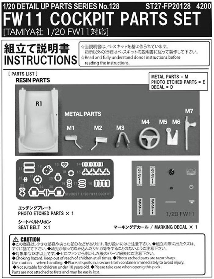 ウィリアムズ FW11 コックピットパーツ セットメタル(スタジオ27F-1 ディテールアップパーツNo.FP20128)商品画像_2