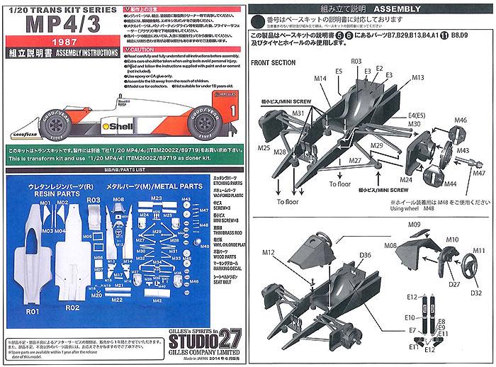 マクラーレン MP4/3 1987 トランスキットトランスキット(スタジオ27F-1 トランスキットNo.TK2055)商品画像_2