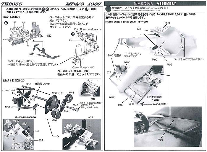 マクラーレン MP4/3 1987 トランスキットトランスキット(スタジオ27F-1 トランスキットNo.TK2055)商品画像_3