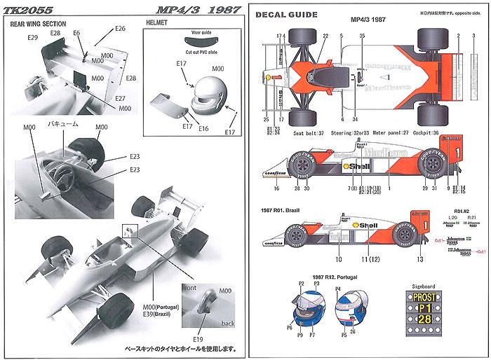 マクラーレン MP4/3 1987 トランスキットトランスキット(スタジオ27F-1 トランスキットNo.TK2055)商品画像_4