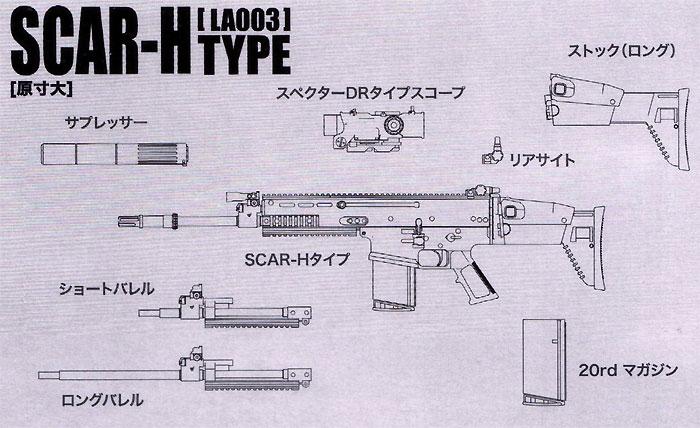SCAR-H タイププラモデル(トミーテックリトルアーモリー (little armory)No.LA003)商品画像_1