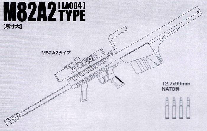 M82A2 タイププラモデル(トミーテックリトルアーモリー (little armory)No.LA004)商品画像_1