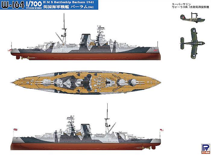 英国海軍 戦艦 バーラム 1941プラモデル(ピットロード1/700 スカイウェーブ W シリーズNo.W164)商品画像_1
