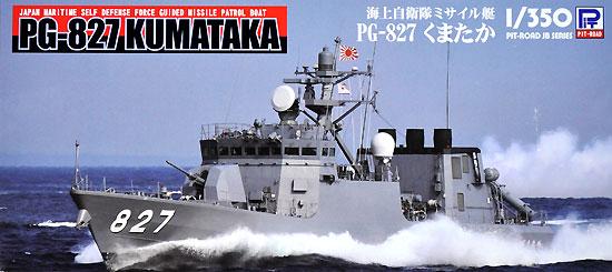 海上自衛隊 ミサイル艇 PG-827 くまたかプラモデル(ピットロード1/350 スカイウェーブ JB シリーズNo.JB022)商品画像