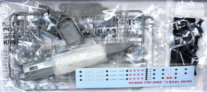 海上自衛隊 ミサイル艇 PG-827 くまたかプラモデル(ピットロード1/350 スカイウェーブ JB シリーズNo.JB022)商品画像_1