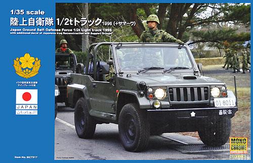 陸上自衛隊 1/2tトラック 1996 (+サマーワ)プラモデル(モノクローム1/35 AFVNo.MCT917)商品画像