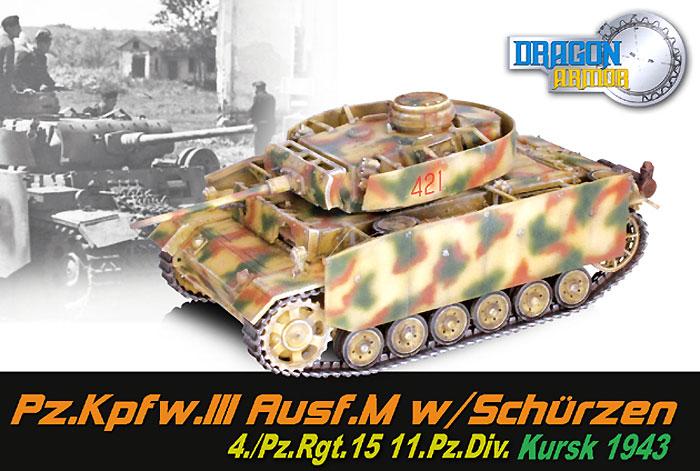 ドイツ 3号戦車 M型 ドイツ 第11装甲師団 第15戦車連隊 第4中隊 1943年 クルスク完成品(ドラゴン1/72 ドラゴンアーマーシリーズNo.60663)商品画像_1