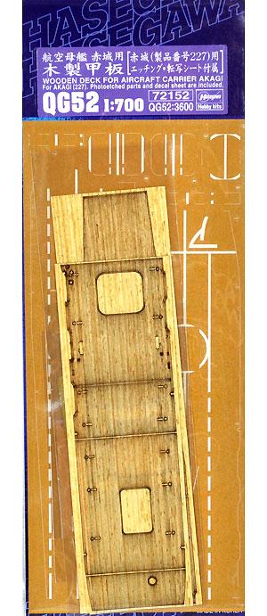航空母艦 赤城用 木製甲板木甲板(ハセガワ1/700 QG帯No.QG052)商品画像